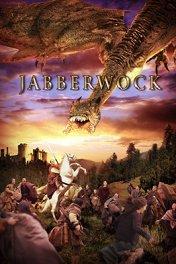 Легенда о Джаббервоке / Jabberwock