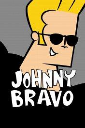 Джонни Браво / Johnny Bravo