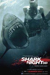 Челюсти 3D / Shark Night 3D