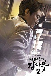 Учитель Ким, доктор-романтик / 낭만닥터 김사부