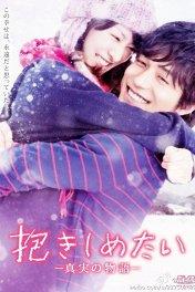 Хочу обнять тебя / Dakishimetai: Shinjitsu no monogatari