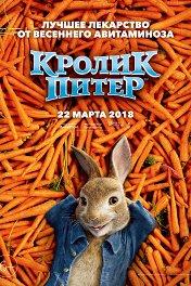 Кролик Питер / Peter Rabbit