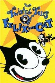 Запутанные сказки о коте Феликсе / The Twisted Tales of Felix the Cat