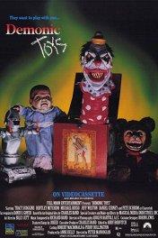 Демонические игрушки / Demonic Toys