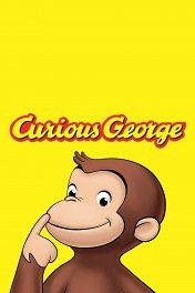 Любопытный Джордж / Curious George