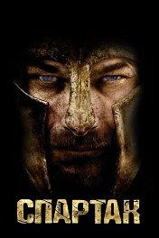 Спартак: Кровь и песок / Spartacus