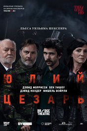 Юлий Цезарь: Бен Уишоу / National Theatre Live: Julius Caesar