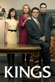 Короли / Kings