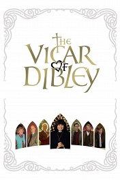 Викарий из Дибли / The Vicar of Dibley