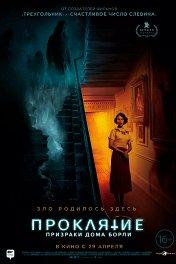 Проклятие. Призраки дома Борли / The Banishing