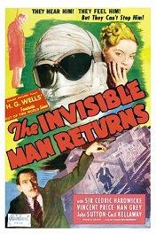 Возвращение Человека-невидимки / The Invivsible Man Returns