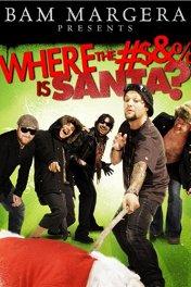 Бэм Марджера представляет: Где гребаный Санта? / Bam Margera Presents: Where the #$&% Is Santa?