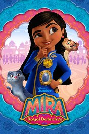 Мира - королевский детектив / Mira, Royal Detective
