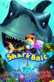 Наживка для акулы: Не очень страшное кино / Shark Bait