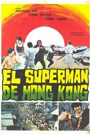 Супермен из Гонконга / Xiang Gang chao ren