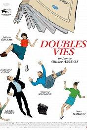 Двойная жизнь / Doubles vies