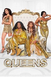 Королевы / Queens