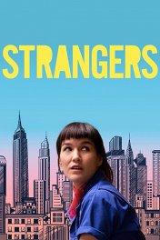 Незнакомцы / Strangers