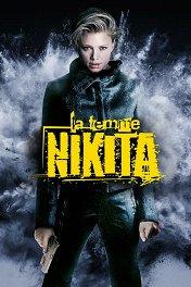 Её звали Никита / La Femme Nikita