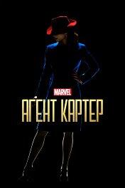 Агент Картер / Marvel's Agent Carter