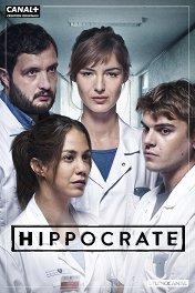 Гиппократ / Hippocrate