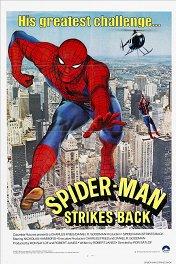 Человек-паук: Снова в бою / Spider-Man Strikes Back