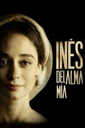 Инес души моей / Inés del alma mía