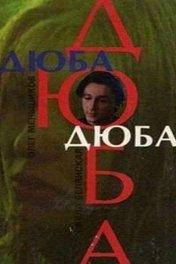 Дюба-дюба