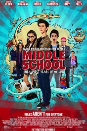 Средняя школа: Худшие годы моей жизни / Middle School: The Worst Years of My Life