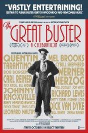 Великий Бастер / The Great Buster