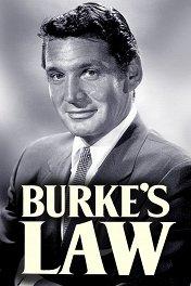 Правосудие Бёрка / Burke's Law
