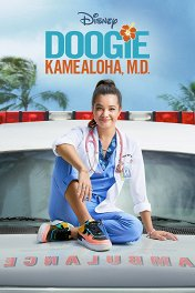Доктор Дуги Камеалоха / Doogie Kamealoha, M.D.