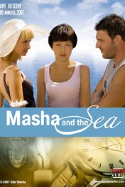 Маша и море