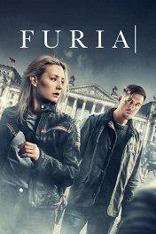 Фурия / Furia