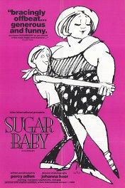 Сахарная малышка / Zuckerbaby