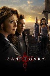 Убежище / Sanctuary