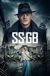 Британские СС / SS-GB