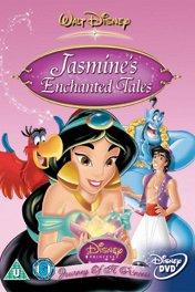 Волшебные сказки принцессы Жасмин / Jasmine's Enchanted Tales: Journey of a Princess