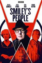 Люди Смайли / Smiley's People