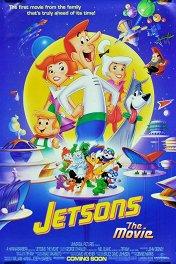 Семья Джетсонов / Jetsons: The Movie