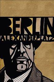 Берлин, Александерплац / Berlin Alexanderplatz