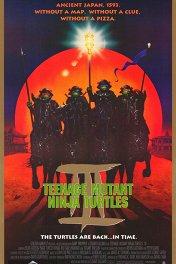 Черепашки-ниндзя-3: Путешествие во времени / Teenage Mutant Ninja Turtles III