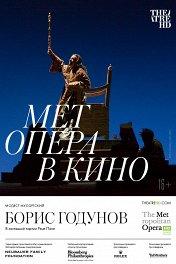 The Met: Борис Годунов / The Met: Boris Godunov