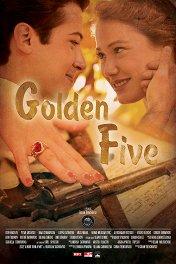 Золотая пятерка / Golden Five