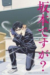 Я — Сакамото, а что? / 坂本ですが?
