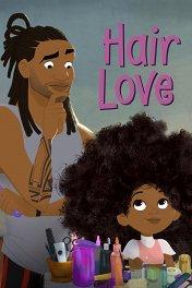 Волосатая любовь / Hair Love