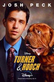 Тернер и Хуч / Turner & Hooch