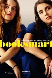 Образование / Booksmart