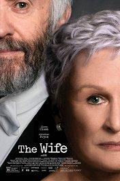 Жена / The Wife