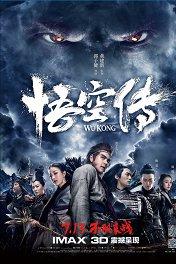 Укун / Wukong